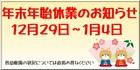 nenmatsunenshi2017.jpg