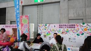 http://kumashiyo.sakura.ne.jp/blog/t/assets_c/2018/06/DSC_3537-thumb-300xauto-181-thumb-300x168-182.jpg